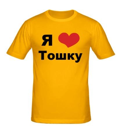 Мужская футболка Я люблю Тошку