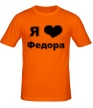 Мужская футболка «Я люблю Федора» - Фото 1