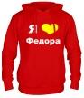 Толстовка с капюшоном «Я люблю Федора» - Фото 1