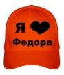 Бейсболка «Я люблю Федора» - Фото 1