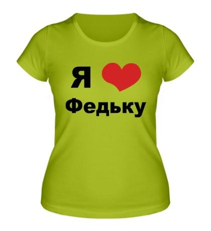 Женская футболка Я люблю Федьку