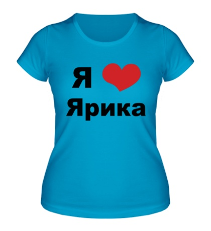 Женская футболка Я люблю Ярика