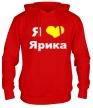 Толстовка с капюшоном «Я люблю Ярика» - Фото 1