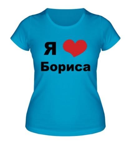 Женская футболка Я люблю Бориса