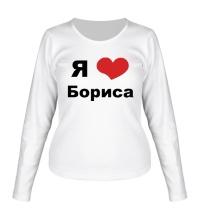 Женский лонгслив Я люблю Бориса