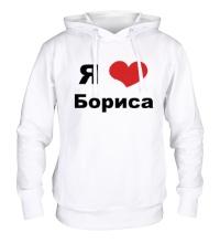 Толстовка с капюшоном Я люблю Бориса