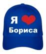 Бейсболка «Я люблю Бориса» - Фото 1