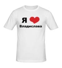 Мужская футболка Я люблю Владислава