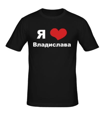 Мужская футболка «Я люблю Владислава»