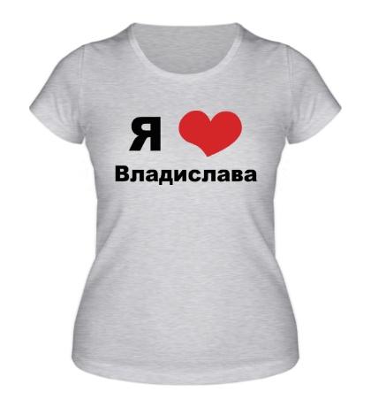 Женская футболка Я люблю Владислава