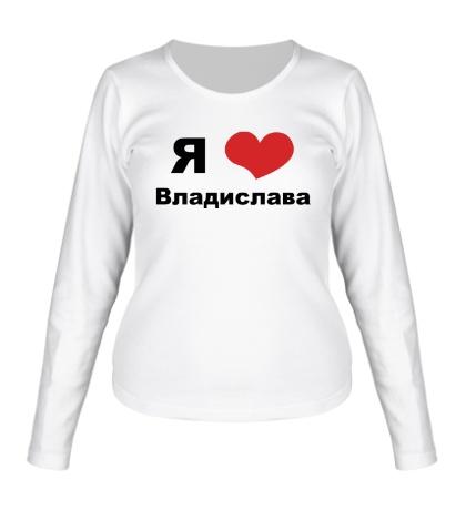 Женский лонгслив Я люблю Владислава