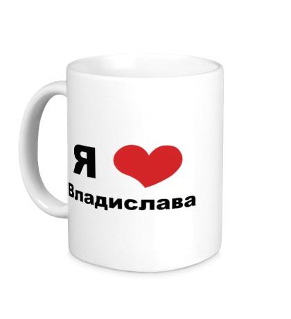Керамическая кружка Я люблю Владислава