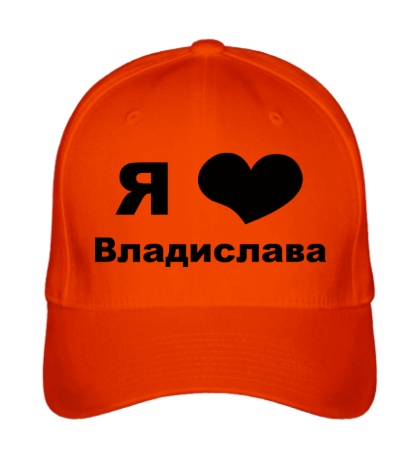 Бейсболка Я люблю Владислава
