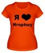 Женская футболка «Я люблю Игорёшу» - Фото 1