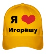 Бейсболка «Я люблю Игорёшу» - Фото 1