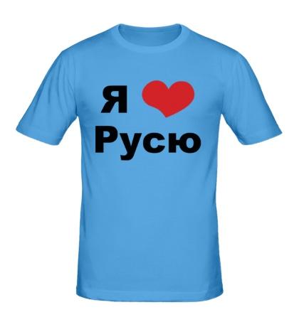 Мужская футболка Я люблю Русю