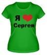 Женская футболка «Я люблю Сергея» - Фото 1