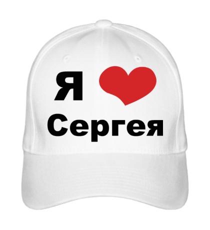 Бейсболка Я люблю Сергея