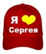 Бейсболка «Я люблю Сергея» - Фото 1