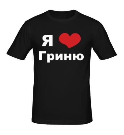 Мужская футболка Я люблю Гриню