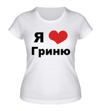 Женская футболка Я люблю Гриню