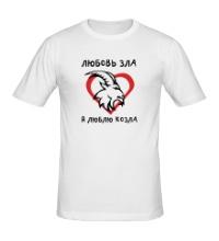 Мужская футболка Любовь зла