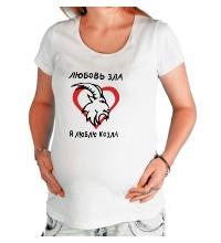 Футболка для беременной Любовь зла
