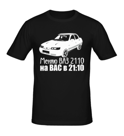 Мужская футболка Меняю ВАЗ 2110