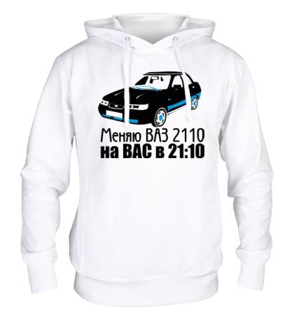 Толстовка с капюшоном «Меняю ВАЗ 2110»