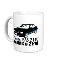 Керамическая кружка Меняю ВАЗ 2110