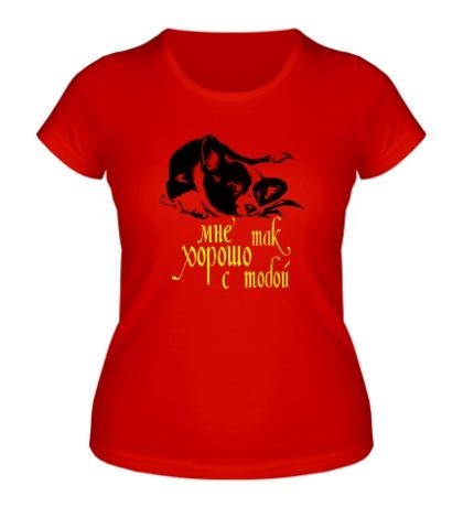 Женская футболка «Мне так хорошо с тобой»