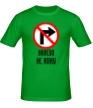 Мужская футболка «Налево не хожу» - Фото 1
