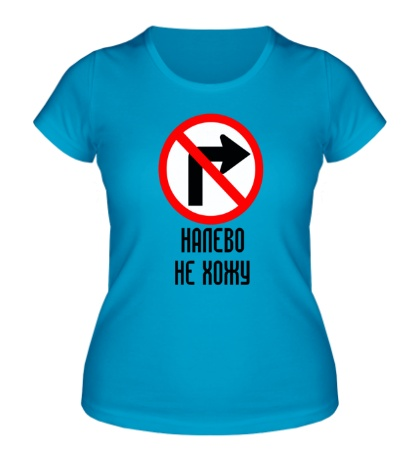 Женская футболка «Налево не хожу»