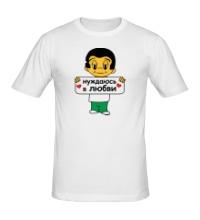 Мужская футболка Нуждаюсь в любви