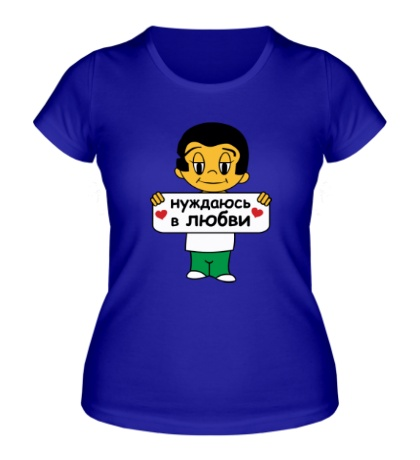 Женская футболка Нуждаюсь в любви