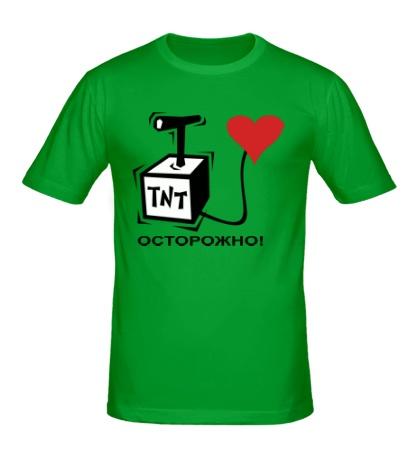 Мужская футболка Осторожно! Сердце, взрывчатка