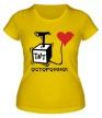 Женская футболка «Осторожно! Сердце, взрывчатка» - Фото 1
