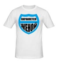 Мужская футболка Щит: Охраняется женой