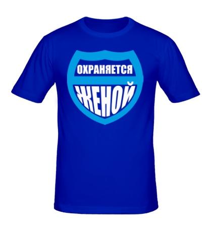 Мужская футболка «Щит: Охраняется женой»