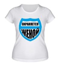 Женская футболка Щит: Охраняется женой