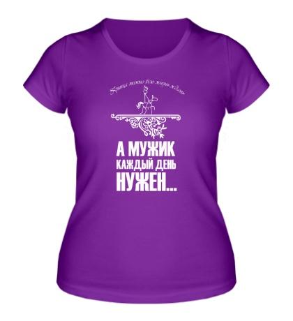Женская футболка Принца можно всю жизнь ждать, а мужик нужен всегда