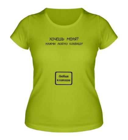 Женская футболка Хочешь меня, нажми любую клавишу