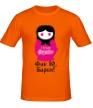 Мужская футболка «Фак ю, Барби» - Фото 1