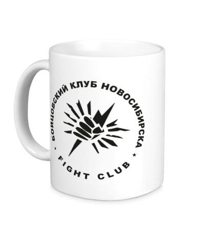 Керамическая кружка «Бойцовский клуб Новосибирска»