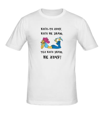 Мужская футболка Кого-то хочу, кого не знаю