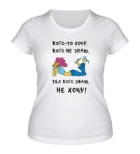 Женская футболка Кого-то хочу, кого не знаю