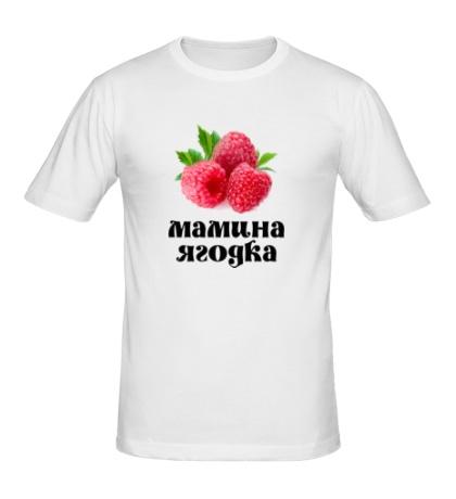 Мужская футболка Мамина ягодка