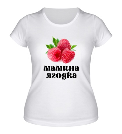 Женская футболка Мамина ягодка