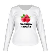 Женский лонгслив Мамина ягодка