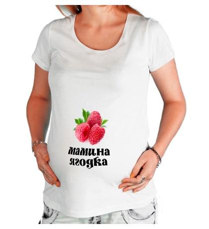 Футболка для беременной «Мамина ягодка»